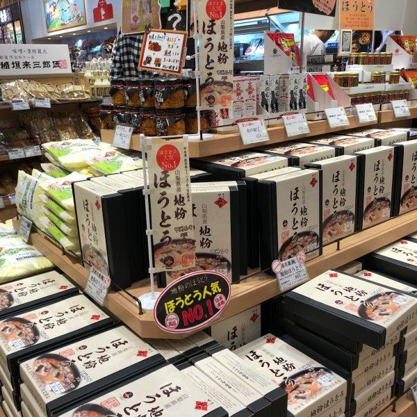 横内製麺 談合坂上りSA限定ほうとう