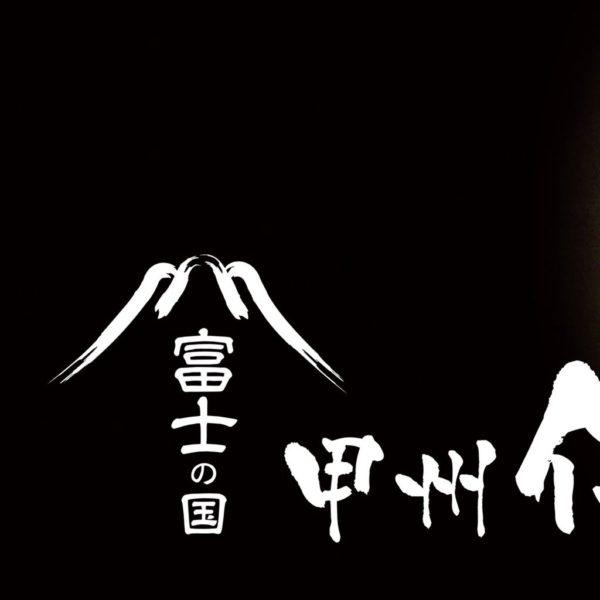 富士の国甲州信玄の会とは