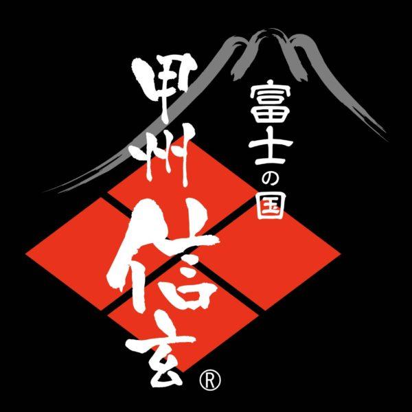 富士の国甲州信玄の会、新ホームページ
