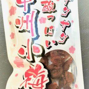 長谷川醸造「サクサク酸っぱい甲州小梅」  フード・アクション・ニッポンアワード2018受賞
