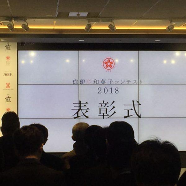 金精軒「AGF2018 珈琲 菓子コンテスト」大賞受賞