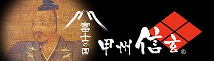 甲州信玄の会 公式ホームページ